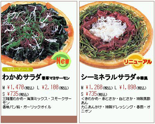 Japanese seaweed pizza... YUM!